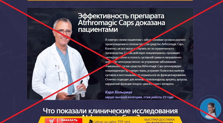 Atrhromagic Сaps - отзывы о капсулах для суставов