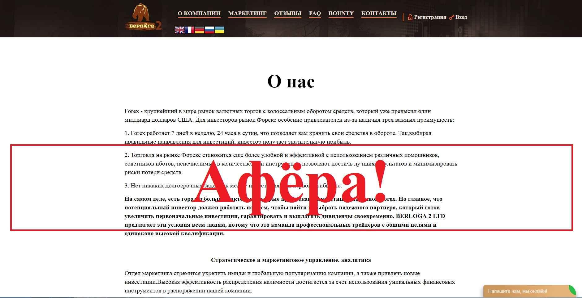 BERLOGA2 – команда профессиональных трейдеров. Berloga2.pro обман