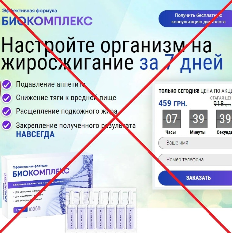 Биокомплекс для похудения: отзывы и обзор