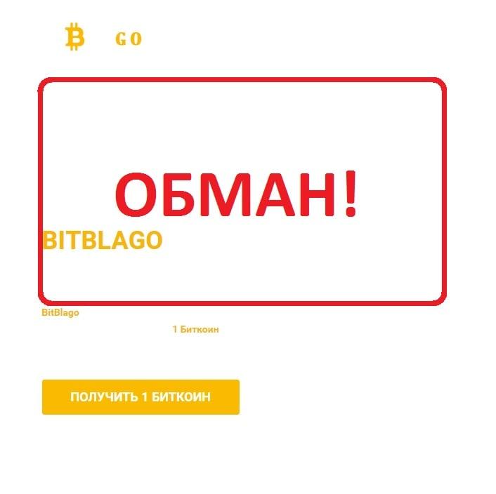 BitBlago — матричный проект. Отзывы о bitblago.com