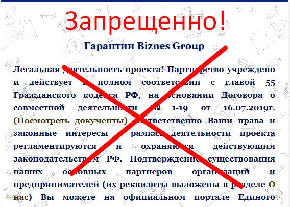 Biznes Group гарантии