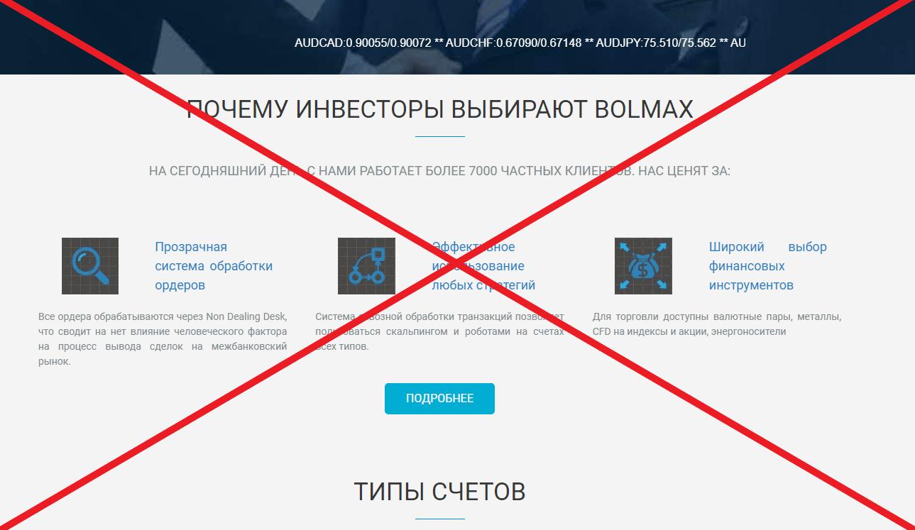 Bolmax - честный брокер? Отзывы о bmlmarkets.com