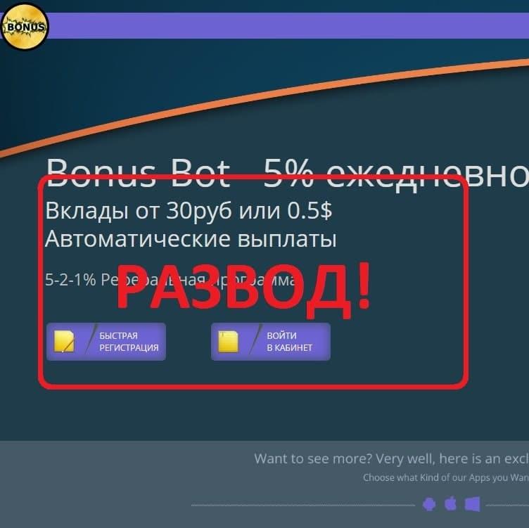 Bonus Bot — очередной обман на выплатах. Отзывы о bonus-bot.site