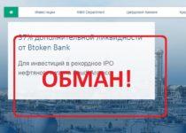 Btoken Bank — развод? Отзывы о btokenbank.com