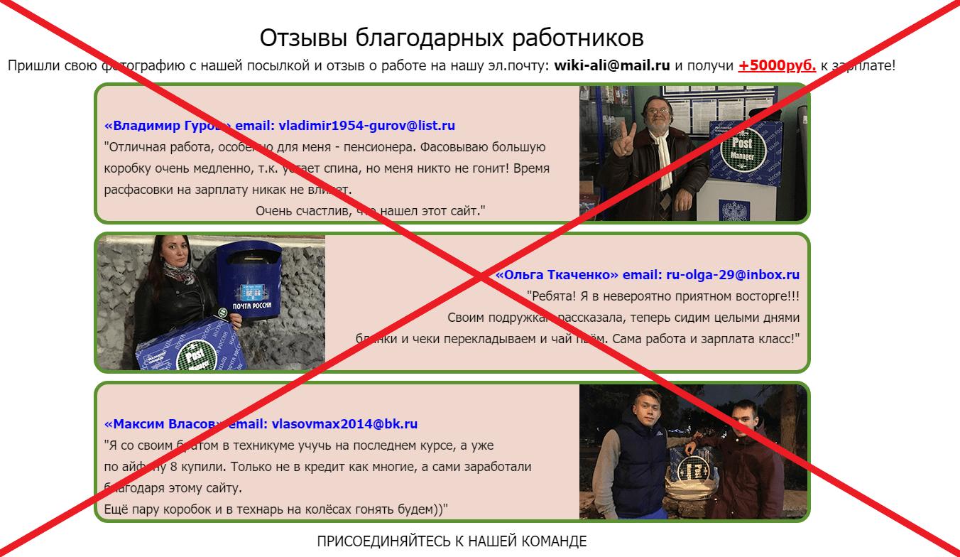 Компания CHINAPOTOK - отзывы сотрудников. Ложь и обман