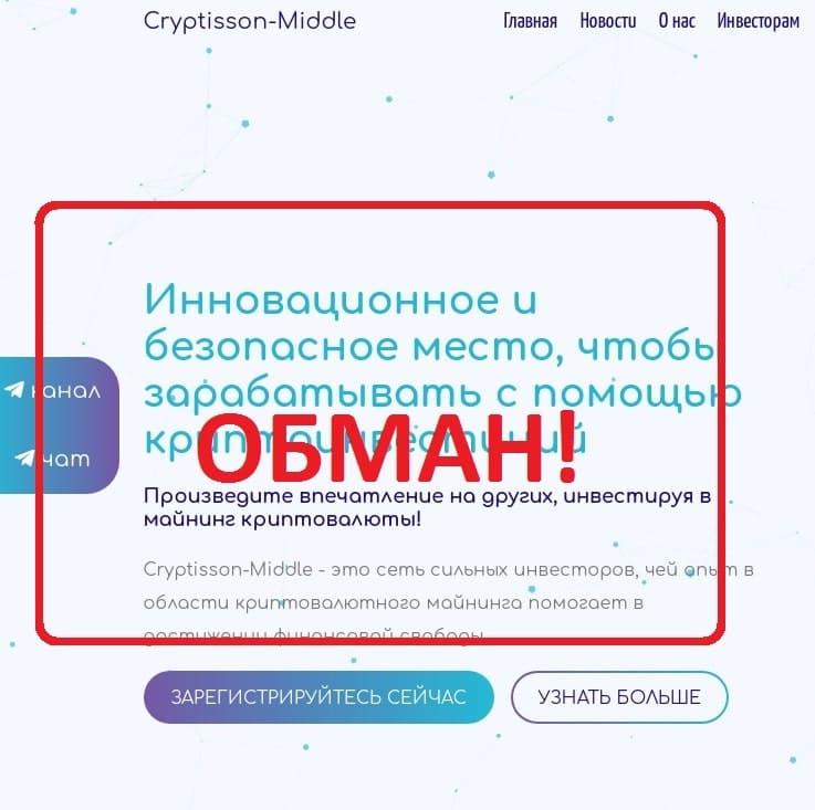 Cryptisson Middle — реальные отзывы о cryptisson-middle.com