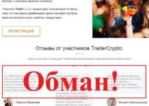 Crypto Trader – реальные отзывы о trader-crypto.net