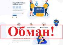 CryptoHolidays – реальные отзывы о crypto-holidays.cc