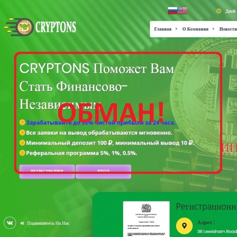 Cryptons — инвестиционный проект. Отзывы о cryptons.best