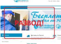 Digitlot.ru — реальные отзывы о магазине digitlot