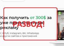 Divi Ads и Антон Зарубин — отзывы о заработке на просмотре рекламы