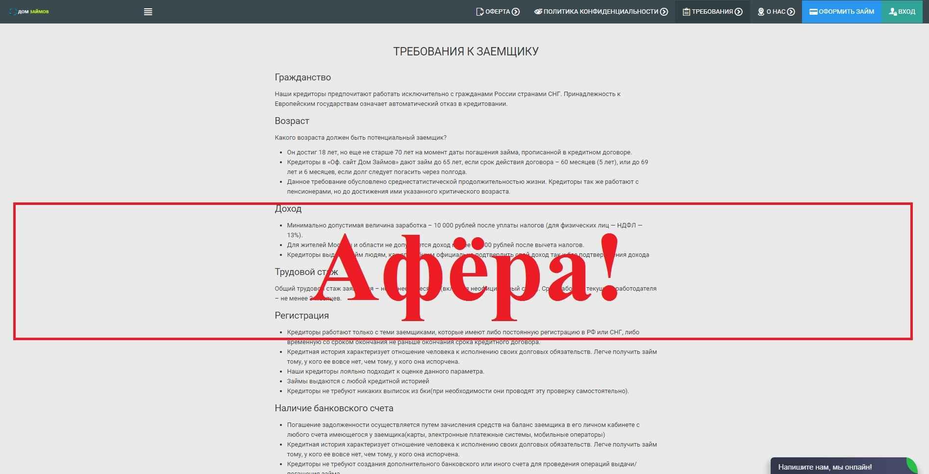 Дом Займов – отзывы о сервисе выдачи займов