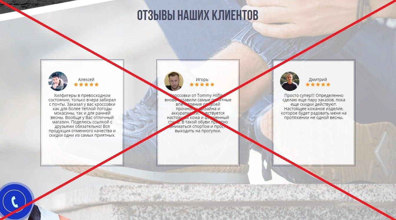 """Распродажа обуви TOMMY HILFIGER от ООО """"Dream-store"""" - реальные отзывы"""