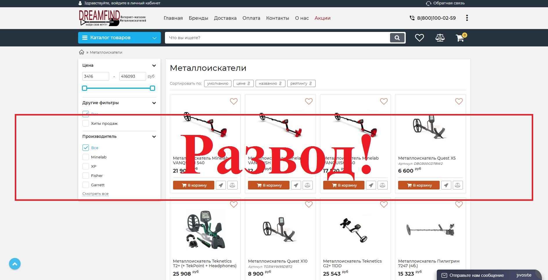 Dreamfind (dreamfind.ru) – отзывы о сайте. Мошенники?
