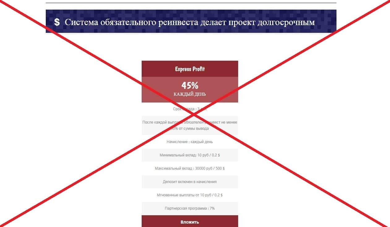 Express Profit - отзывы и обзор. Пасивный заработок с express-profit.site