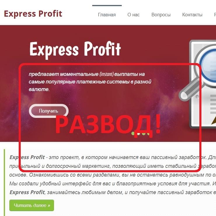Express Profit — отзывы и обзор. Пасивный заработок с express-profit.site
