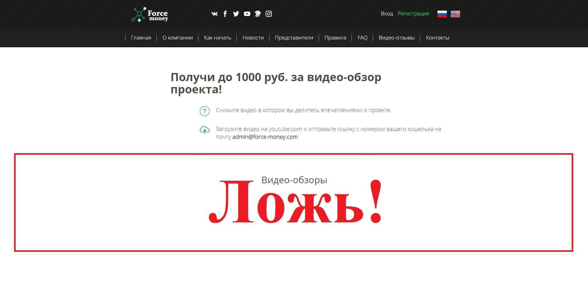 Force Money: обзор и отзывы о force-money.com