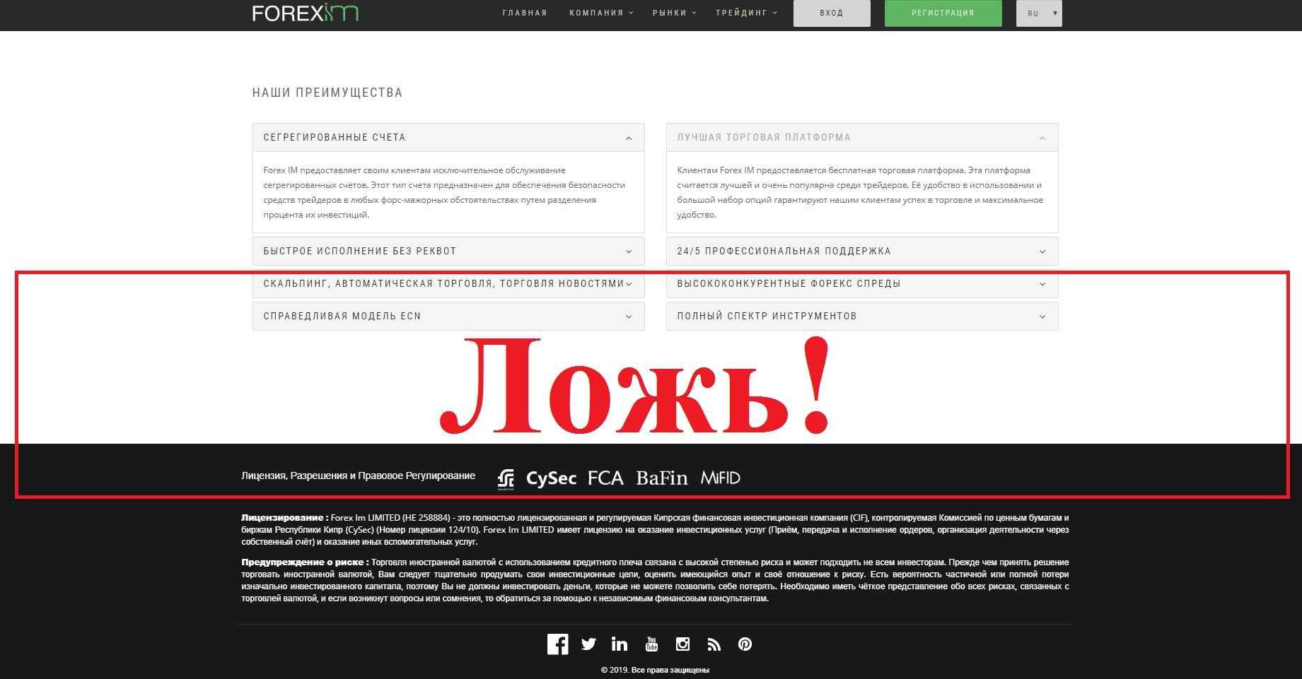 ForexIm – реальные отзывы о брокере forex-im.com