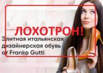 Элитная итальянская дизайнерская обувь от Franko Gutti — отзывы. Franco Gatti