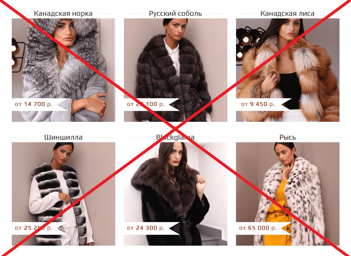 Furs.center - отзывы о магазине меховых изделий
