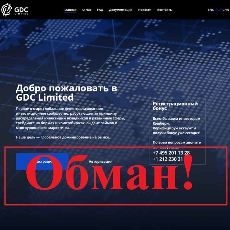 GDC Limited – реальные отзывы о gdcinvestment.com