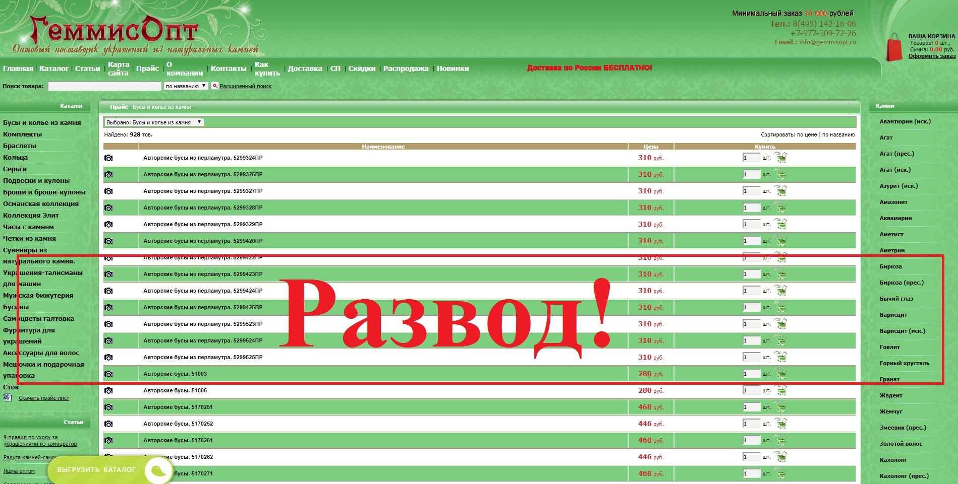 GemmisOpt – отзывы о магазине gemmisopt.ru