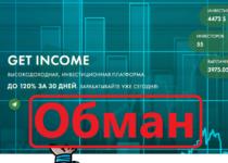 Get Income — инвестиционная платформа. Отзывы и анализ get-income.pro