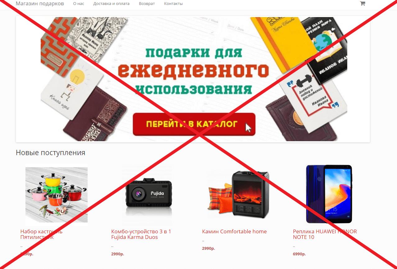 Онлайн гипермаркет - отзывы о gipermarket-online24.ru. Обман покупателей