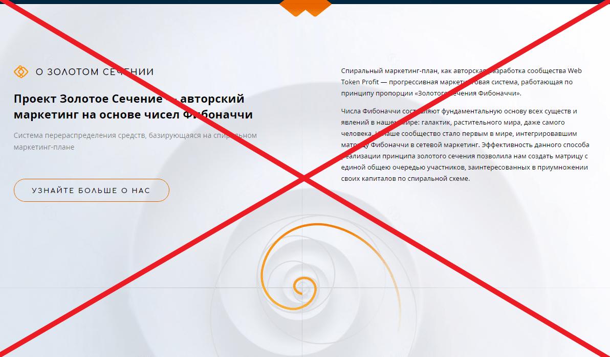 Golden Ratio - отзывы и репутация golden-ratio.io