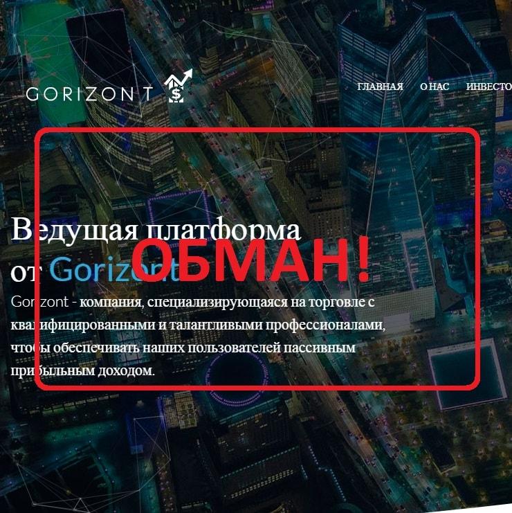 Gorizont — пассивный доход или обман? Отзывы о gorizont.pw