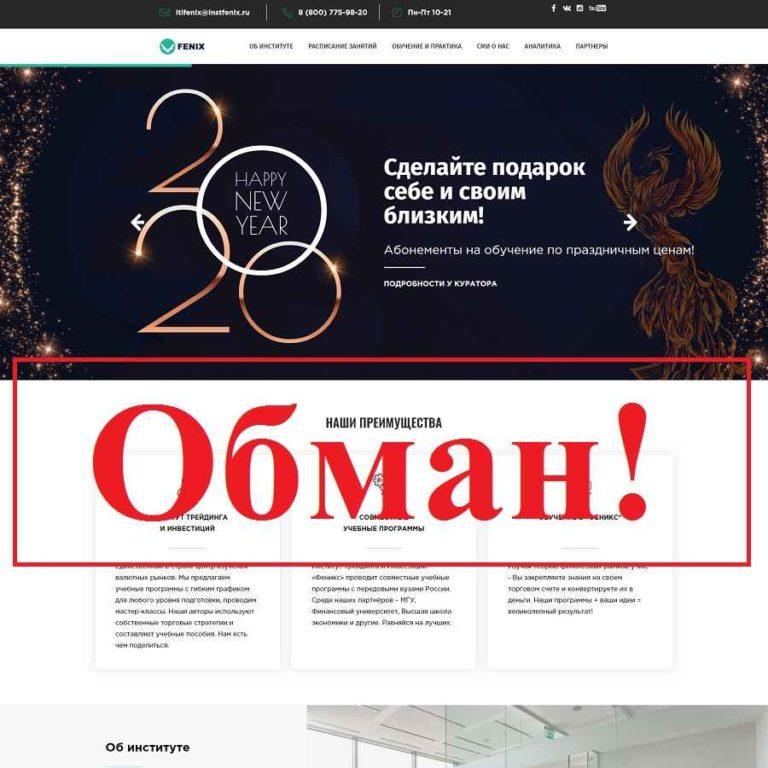 Институт Трейдинга и Инвестиций ФЕНИКС – отзывы клиентов