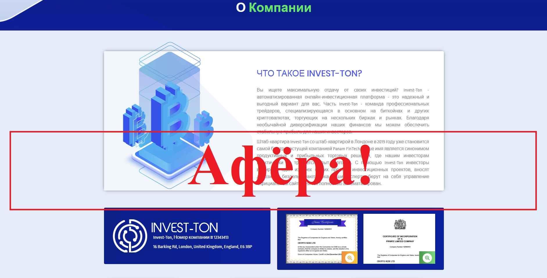 Invest-Ton – отзывы о мошеннике