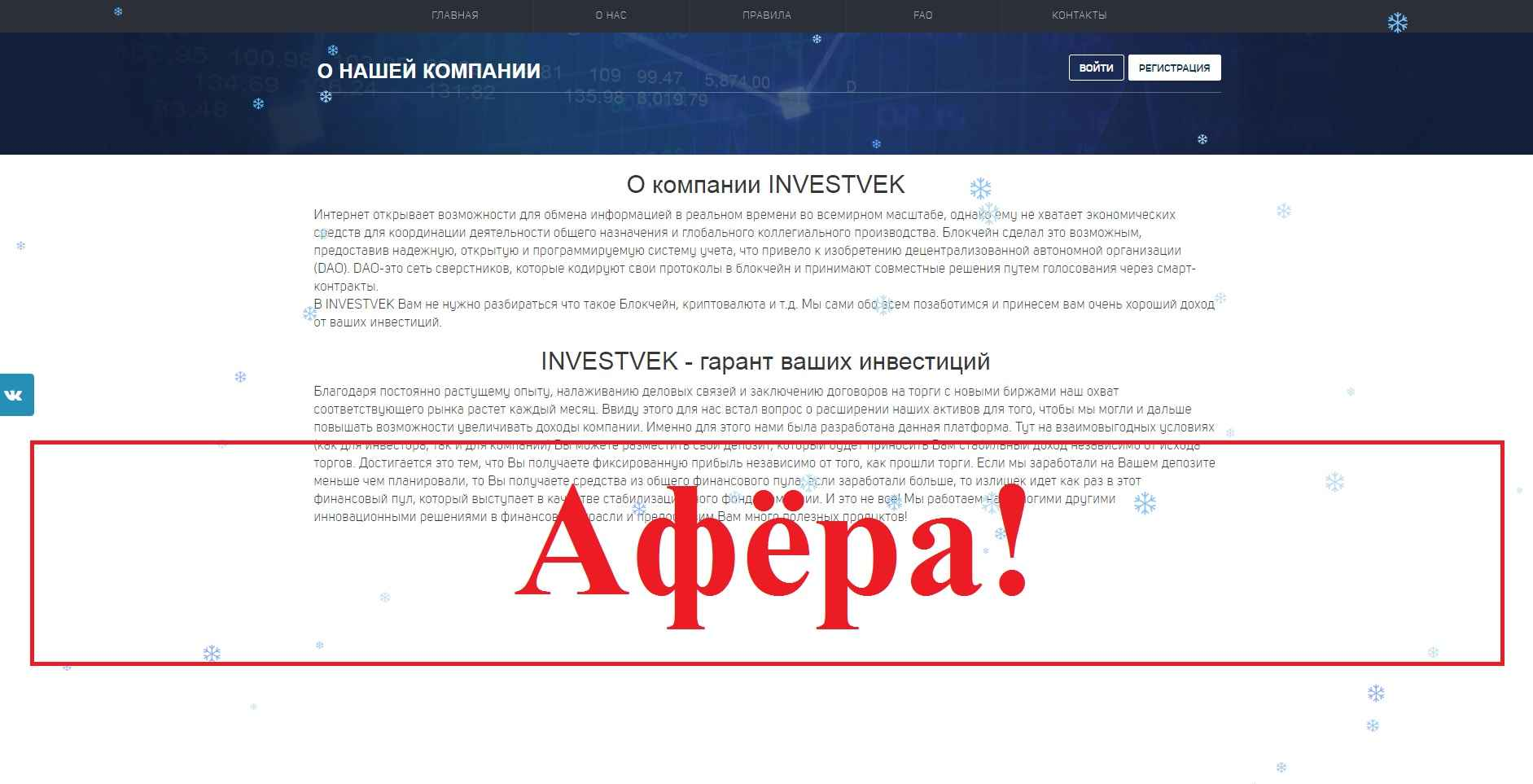 Investvek – реальные инвестиции? Отзывы о investvek.org