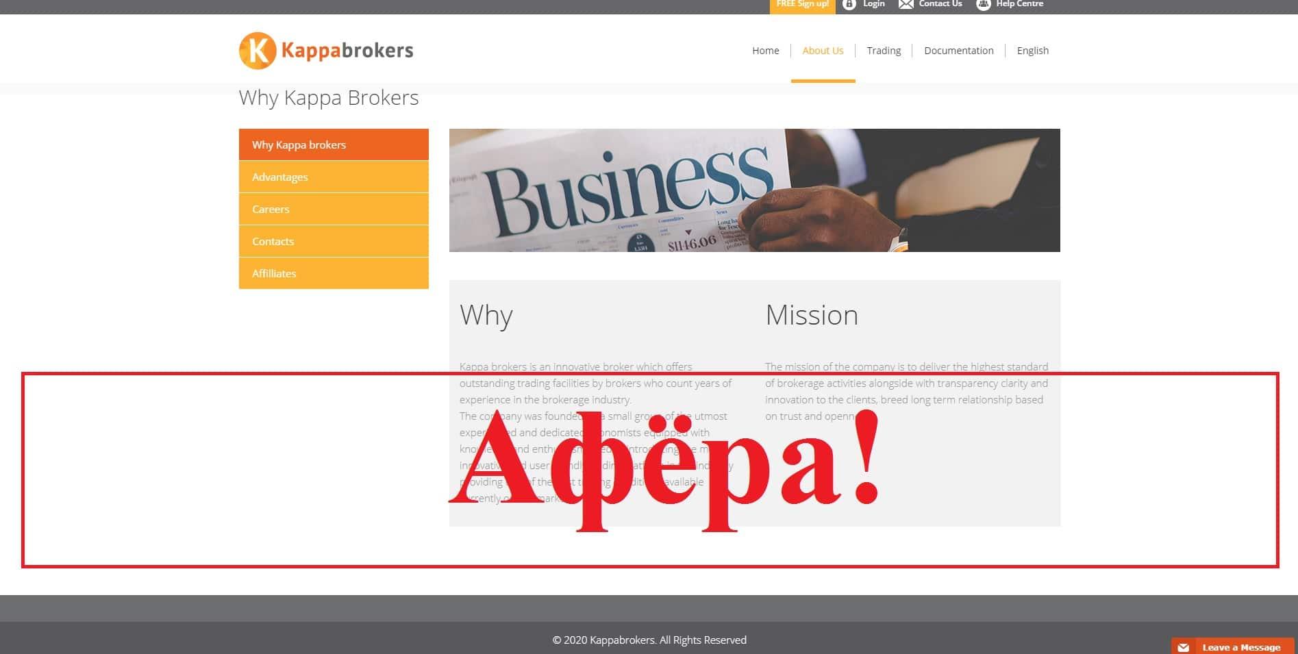 Kappabrokers – отзывы о брокере kappabrokers.com