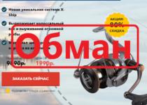 Катушка Shimano Biomaster 3000 SFB — отзывы и обзор подделки