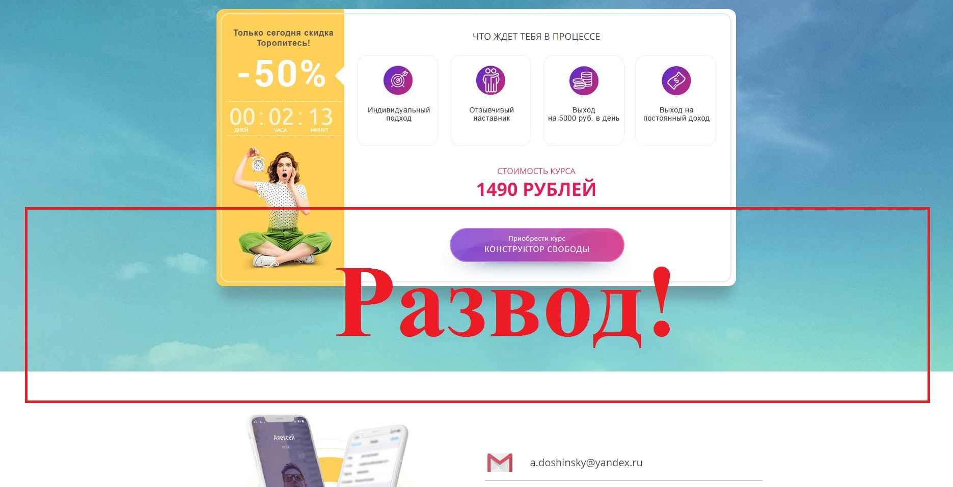 «Конструктор свободы» – отзывы о freedom.topglopart.ru