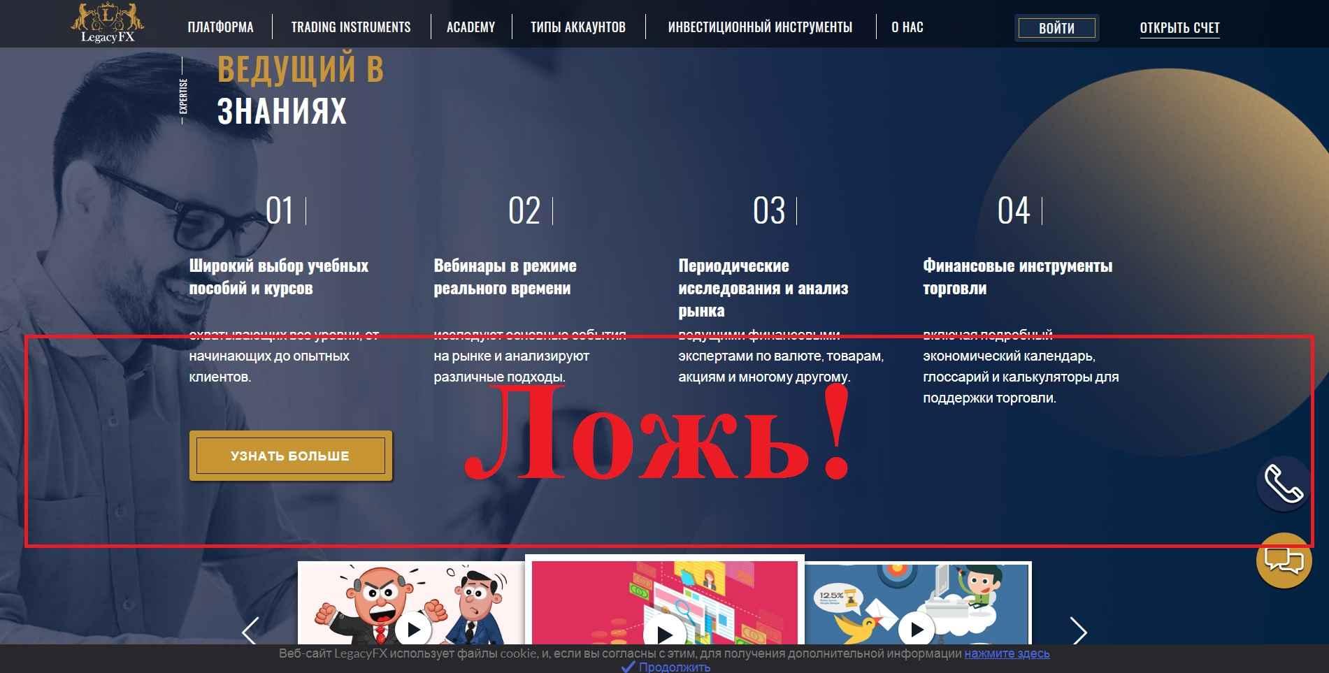 LegacyFX – отзывы о брокере legacyfx.eu