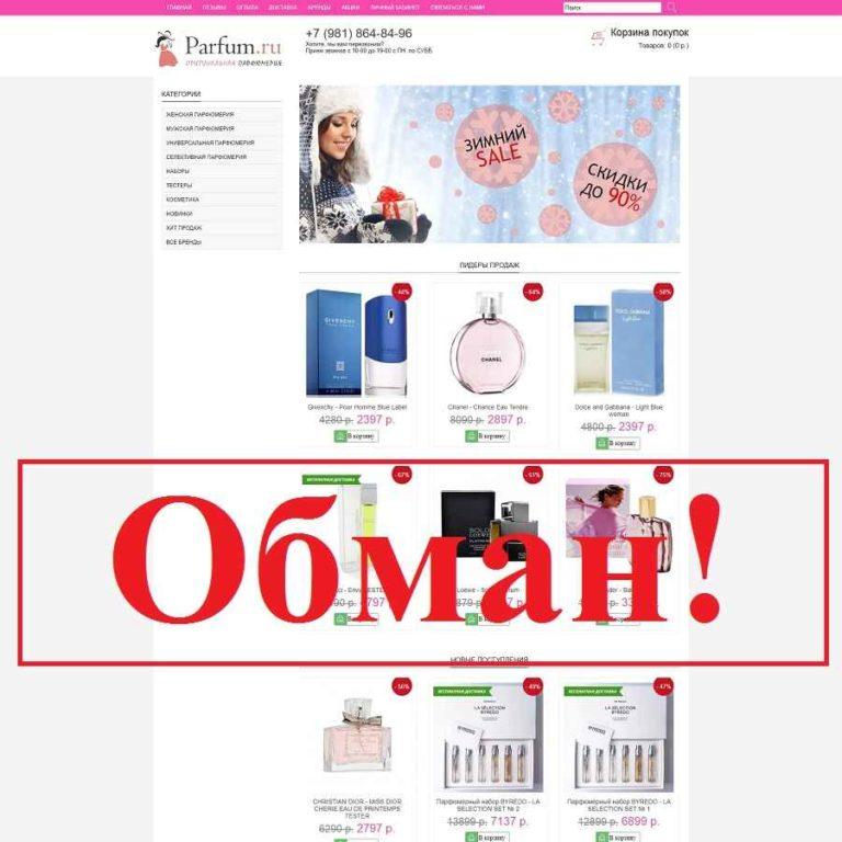 Магазин Parfum.ru.net – отзывы покупателей