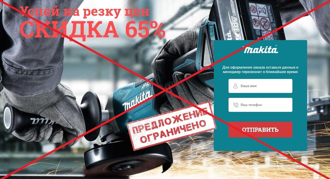 Makita (Макита)- распродажа остатков скидка 65%. Лживый интернет-магазин