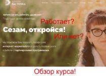 Марина Марченко – отзывы о курсе Сезам Откройся