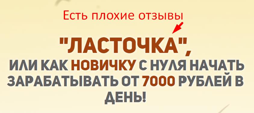 Марина Марченко Курс Ласточка
