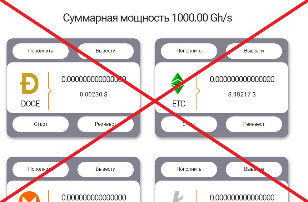 MasterCoin - реальные отзывы о mastercoin.pro