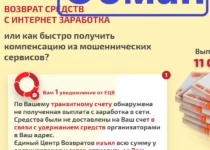 Международная служба Единый центр возвратов — отзывы и обзор