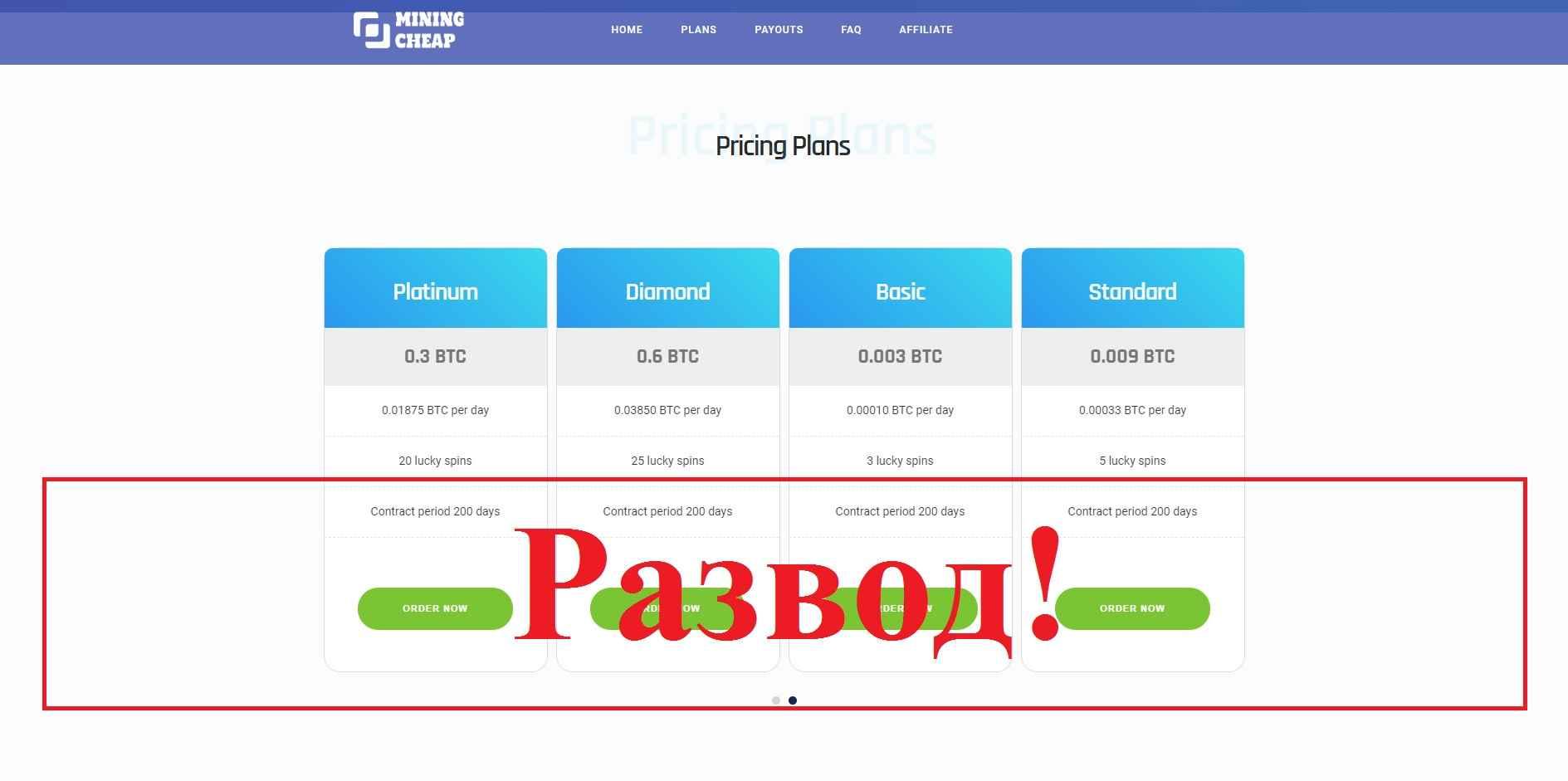 Mining Cheap – обзор биткоин крана miningcheap.io