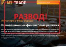 MS Trade — инвестиции в будущее или очередной обман?