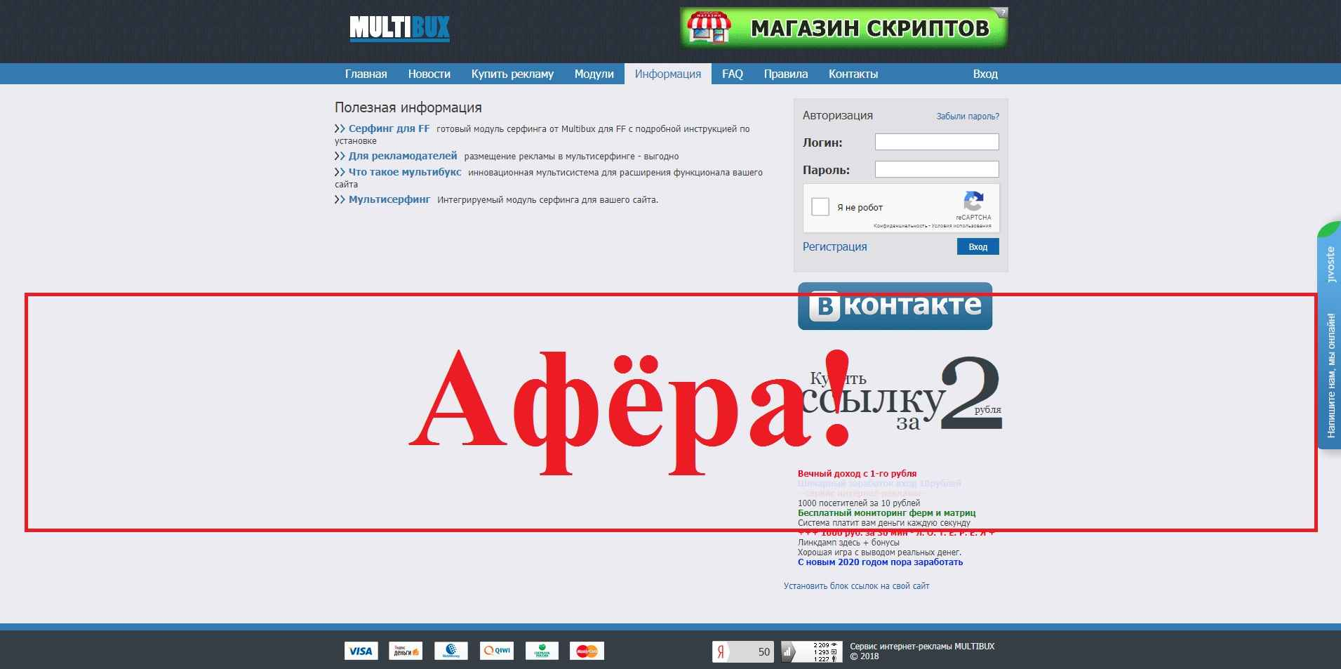 MULTIBUX – сомнительный букс multibux.org