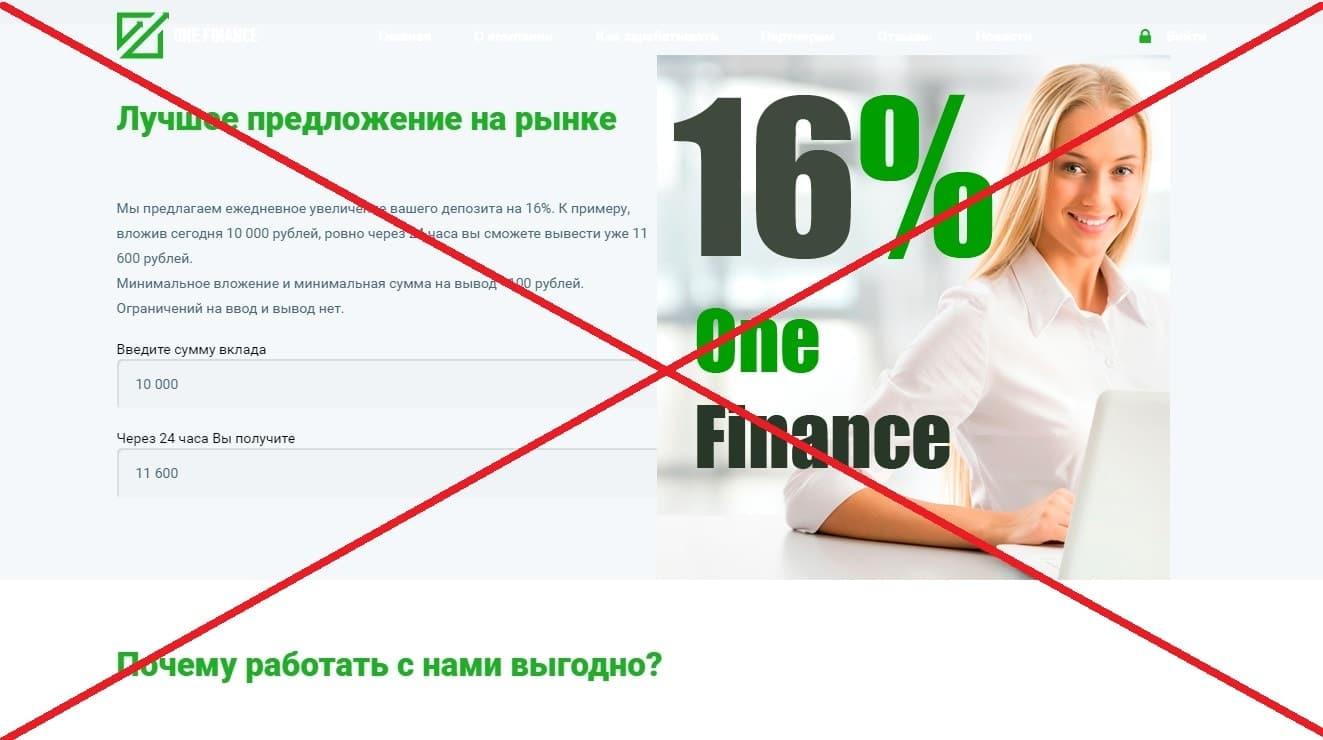 One Finance - обзор и отзывы о One Finance