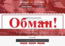 Orex Fund – какие отзывы? Обзор orex-fund.com