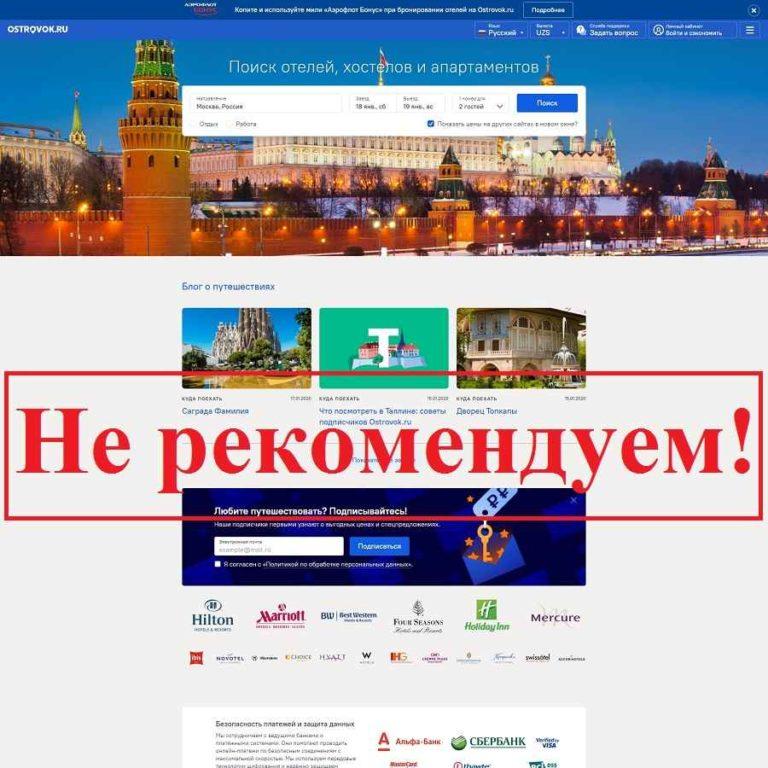 Ostrovok – бронирование отелей. Отзывы о ostrovok.ru