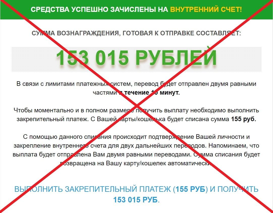 Ежемесячный мотивированный опрос граждан ПАО СБЕРБАНК - обман людей